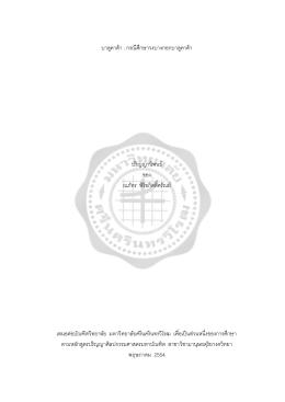 บาตูคาด้า - มหาวิทยาลัยศรีนครินทรวิโรฒ