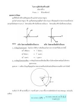 1 = (องศา) 90 (องศา) 2. การวัดมุม ในหนFว ยเรเดียน ก