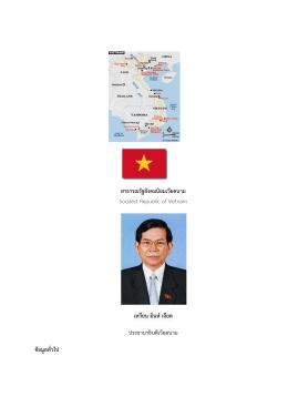 สาธารณรัฐสังคมนิยมเวียดนาม Socialist Republic of Vietnam เหวียน