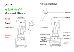 คู่มือการใช้งาน เครื่องปั่นน้ำผลไม้ Model 16-002