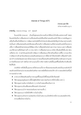 Internet of Things (IOT) (พฤศจิกายน 2554)