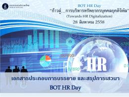 BOT HR Day - ธนาคารแห่งประเทศไทย