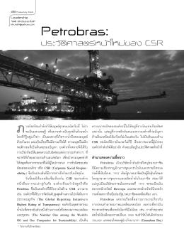 จิตติ รัศมีธรรมโชติ : Petrobras