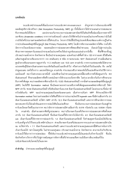 บทคัดย  อ - The Thailand Research Fund