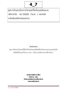 ชุดการเรียนทางไกลรายวิชาดนตรีไทยในแผ่นดินส
