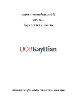 UOBKH: บริษัทหลักทรัพย์ ยูโอบี เคย์เฮียน (ประเทศไท - 56