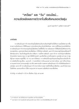 บทความฉบับเต็ม - Mahidol University
