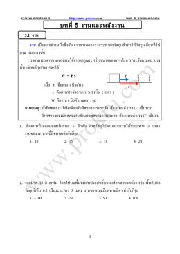 ตอบข้อ 2 - Prokru.com