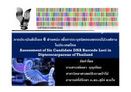 การประเมินดีเอ็นเอ 6 ตําแหน  ง เพื่อการระบุชนิ
