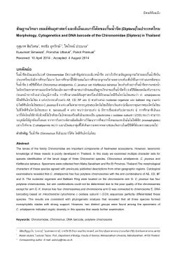 สัณฐานวิทยา เซลล  พันธุศาสตร   และดีเอ็นเอบาร Mo