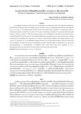 3/1 (พิเศษ) : 157-160 (2557) - ศูนย์นวัตกรรมเทคโนโลยีหลังการเก็บเกี่ยว
