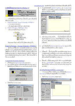 การติดตั้งโปรแกรม Protel For Window 1.5 Protel For Windows