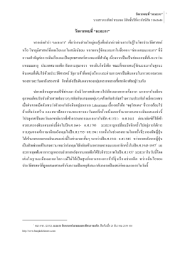 """รักแรกพบที่ """"มะละกา"""" โดย นางสาว ตวงทิพย์ พรมเขต รหัสนิสิต 51463644"""