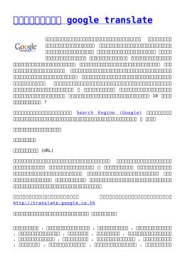 เล่นกับ google translate