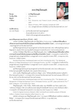 ผศ.ดร.วิศิษฐ์ลิ้มสมบุญชัย - ระบบ E