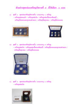 ตัวอย่างชุดกล่องเหรียญรัชกาลที่ ๕ มีให้เลือก ๓ แบบ