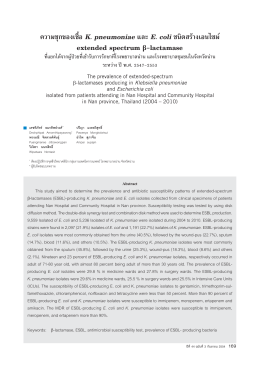 ความชุกของเชื้อ K. pneumoniae และ E. coli ชนิดสร  างเอนไซม