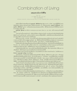 Combination of Living