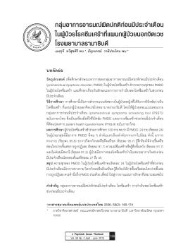 โรงพยาบาลรามาธิบดี - สมาคมจิตแพทย์แห่งประเทศไทย