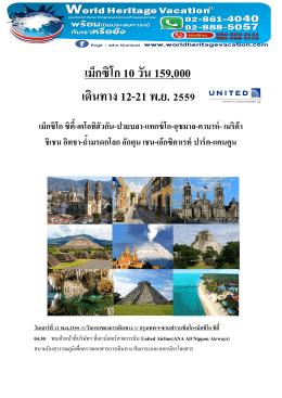 ค่า - World Heritage Vacation
