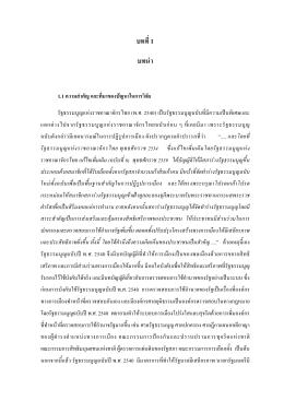 04.บทที่ 1-5