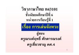 วิชาภาษาไทย ท43101 เรื่อง การเล  นจังหวะ