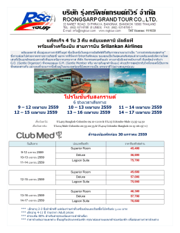 Package Maldives ClubMed Kani
