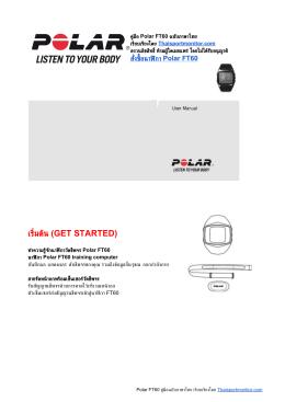 คู่มือการใช้ Polar FT60 ฉบับภาษาไทย