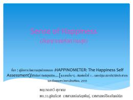 Sense of happiness (สัญญาณแห่งความสุข)