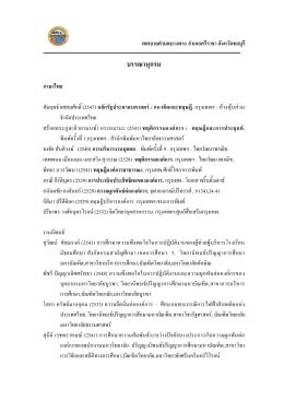 บรรณานุกรม - มหาวิทยาลัยบูรพา