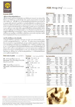 มูดี้ส์`คงแนวโน้มเครดิตไทยมีเสถียรภาพ มูดี้ส