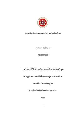 เสถียรภาพของกําไร - econ - สถาบันบัณฑิตพัฒนบริหารศาสตร์