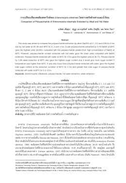 การเปรียบเทียบพอลิแซคคาไรด์ของ Enteromorpha intestinalis