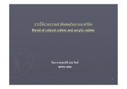 การใช  ยางธรรมชาติผสมกับยางอะคริลิค Blend of natural rubber a