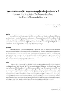 2. ทฤษฎีรูปแบบการเรียนของ Honey และ Mumford