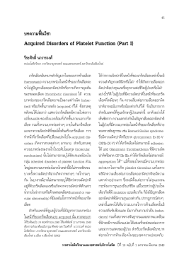 Acquired Disorders of Platelet Function (Part I)