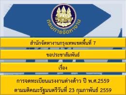 การบริหารจัดการแรงงานต่างด้าว ปี2559 ต่อ ขั้นตอน