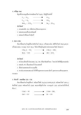 1. แร  ดีบุก (Sn) ดีบุกที่นํามาถลุงเป  นแร  แคลซิเท - e-Book