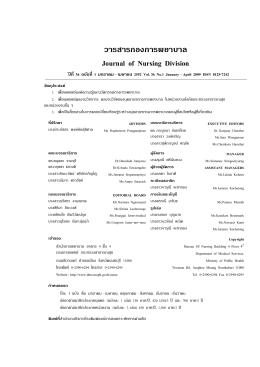 วารสารกองการพยาบาล Journal of Nursing Division