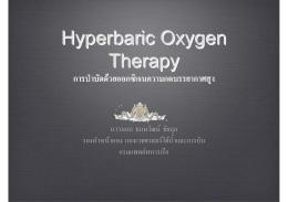 Hyperbaric Oxygen Therapy การบำบัดด้วยออกซิเจนความกดบรรยากา