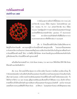 รางวัลโนเบลสาขาเคมีประจำปี พ.ศ.2539