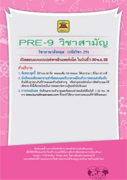 0 pre-9 วิชาสามัญ วิชาภาษาอังกฤษ (ทาง internet)
