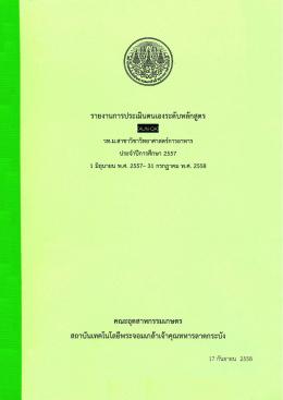 SAR2557 ปรด.วิทยาศาสตร์การอาหาร