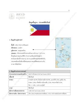 ข้อมูลพื้น นฐาน : ประ เทศฟิลิปปิน นส์