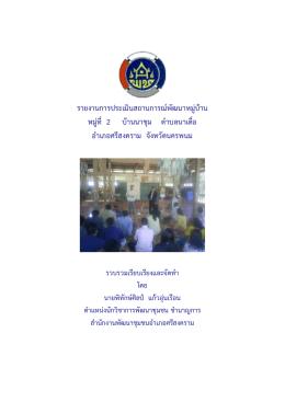 บ้านนาชุม - สำนักงาน พัฒนา ชุมชน จังหวัด นครพนม
