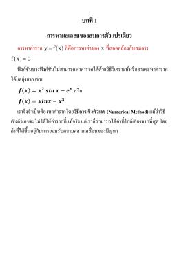 บทที่1 การหาผลเฉลยของสมการตัวแปรเดียว