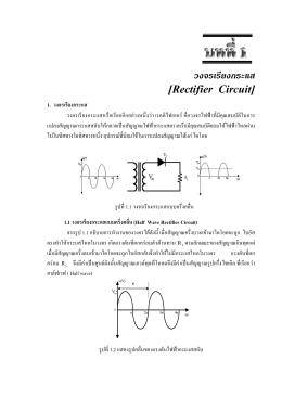 วงจรเรียงกระแส [Rectifier Circuit]