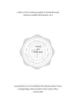 การบริหารการเปลี่ยนแปลง - มหาวิทยาลัยศรีนครินทรวิโรฒ