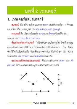 เวกเตอร - ฟิสิกส์ราชมงคล