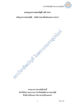 มาตรฐานการสอบบัญชี รหัส 501